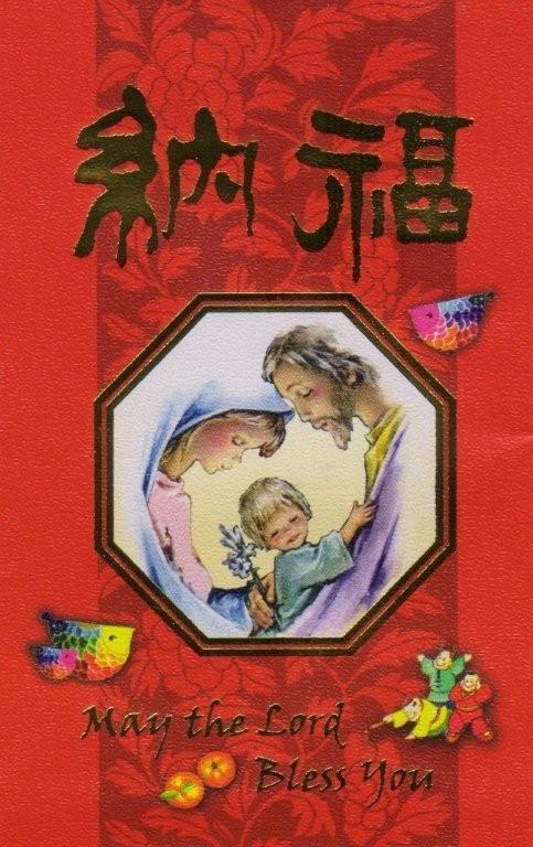 Jesus chinois 2