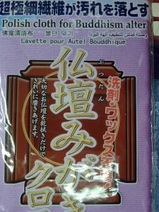 Lingette pour autel bouddhique