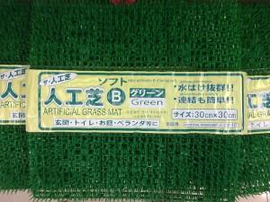 Gazon de golf japonais